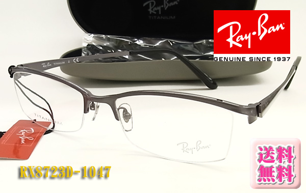 【Ray-Ban】レイバン眼鏡メガネフレーム RX8723D-1047 チタン(度入り対応/フィット調整可/送料無料!【smtb-KD】