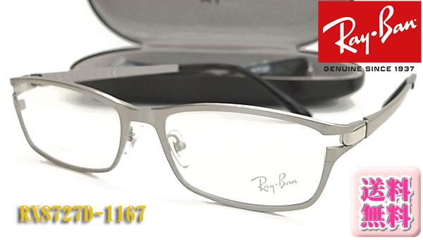 【Ray-Ban】レイバン眼鏡メガネフレーム RX8727D-1167 チタン ブラッシュチタニウム(度入り対応/フィット調整可/送料無料!【smtb-KD】