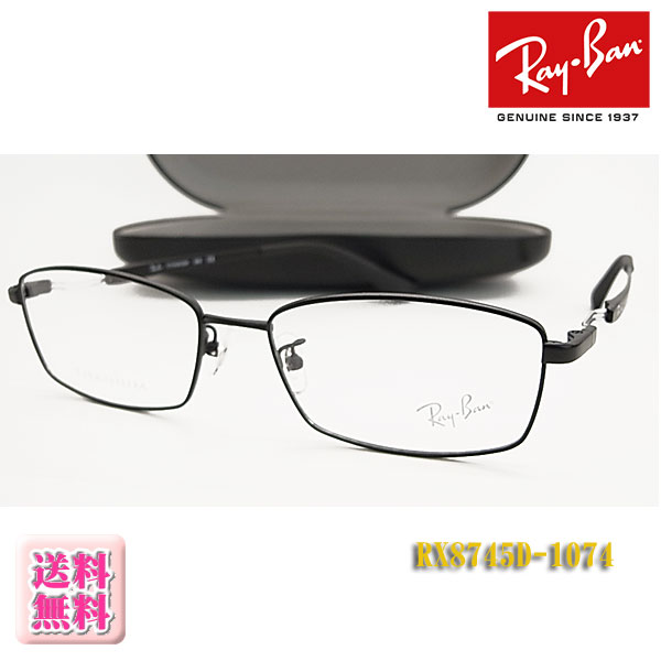 【Ray-Ban】レイバン眼鏡メガネフレーム RX8745D-1074 チタン(度入り対応/フィット調整可/送料無料!【smtb-KD】
