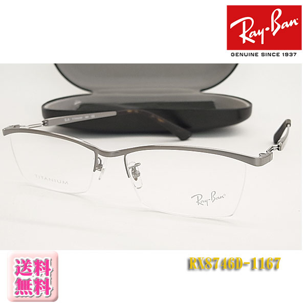 【Ray-Ban】レイバン眼鏡メガネフレーム RX8746D-1167 チタン(度入り対応/フィット調整可/送料無料!【smtb-KD】