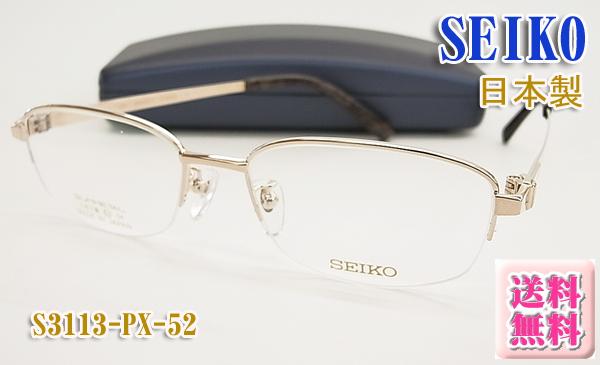 【SEIKO】セイコー 眼鏡 メガネフレーム S3113-PX-52サイズ 日本製 チタン 丈夫なモデル(度入り対応/フィット調整可/送料無料!【smtb-KD】
