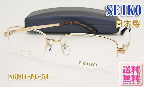 【SEIKO】セイコー 眼鏡 メガネフレーム S6004-WG-53サイズ 日本製 チタン 5枚丁番で丈夫なモデル(度入り対応/フィット調整可/送料無料!【smtb-KD】