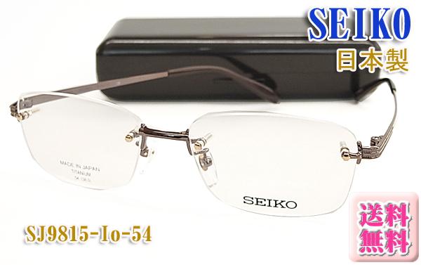 【SEIKO】セイコー 眼鏡 メガネ フレーム SJ9815-Io 日本製 フチナシ チタン (度入り対応/フィット調整可/送料無料