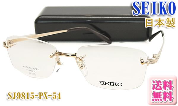 【SEIKO】セイコー 眼鏡 メガネ フレーム SJ9815-PX 日本製 フチナシ チタン (度入り対応/フィット調整可/送料無料