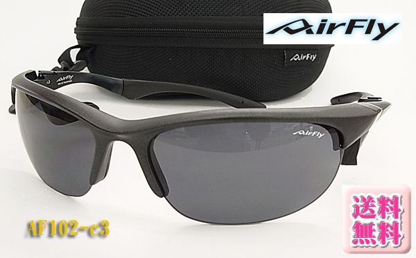 【AirFly】エアフライ スポーツ サングラス AF102-C3 サイクル/マラソンに!/送料無料!【smtb-KD】