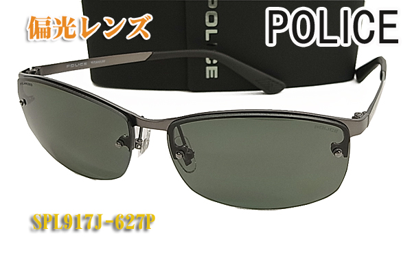 【POLICE】ポリス 偏光 サングラス SPL917J-627P フチナシ フィッシング/ゴルフに! (フィット調整対応/送料無料!【smtb-KD】