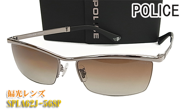 【POLICE】ポリス 偏光 サングラス SPLA62J-568P フィッシング/ゴルフに! 偏光レンズ(フィット調整対応/送料無料!【smtb-KD】
