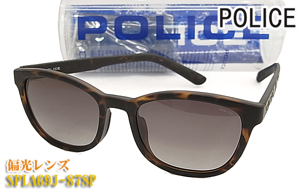 【POLICE】ポリス 偏光 サングラス SPLA69J-878P フィッシング/ゴルフに! エントリーモデル(フィット調整対応/送料無料!【smtb-KD】