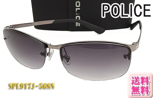 【POLICE】ポリス サングラス SPL917J-568N フチナシ (度入り対応/フィット調整対応/送料無料!【smtb-KD】