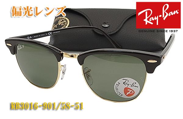 【Ray-Ban】 レイバン 偏光 サングラス RB3016-901/58-51サイズ クラブマスター (フィット調整可 送料無料!【smtb-KD】ゴルフ/ドライブに最適