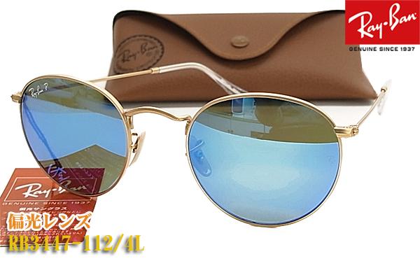 【Ray-Ban】レイバン 偏光 サングラス RB3447-112/4L-50サイズ ミラー ラウンドメタル 丸眼鏡 (フィット調整可 送料無料!【smtb-KD】