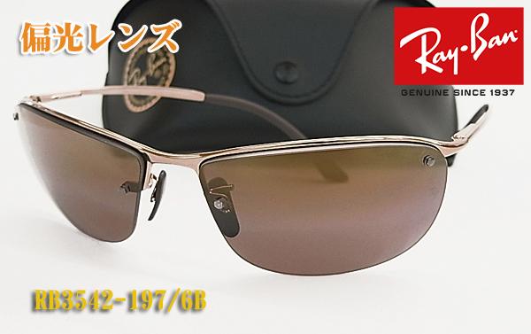【Ray-Ban】レイバン 偏光 サングラス RB3542-197/6B ミラー 正規品 8カーブレンズ ドライブ・フィッシングに (簡易フィット調整対応/送料無料!【smtb-KD】 【thxgd_18】