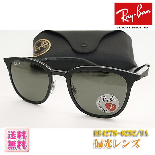 【Ray-Ban】 レイバン 偏光 サングラス RB4278-6282/9A (フィット調整可 送料無料!【smtb-KD】ゴルフ/ドライブに最適
