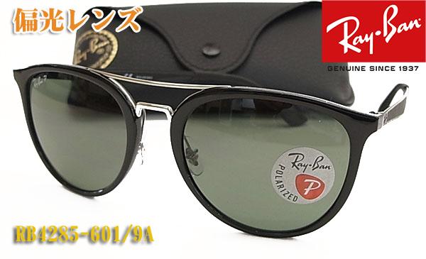 【Ray-Ban】レイバン 偏光 サングラス RB4285-601/9A ドライブ・フィッシングに (フィット調整対応/送料無料!【smtb-KD】