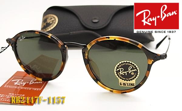 【Ray-Ban】レイバンサングラス RB2447F-1157 ラウンドタイプ 丸眼鏡 (度入り対応/フィット調整対応 送料無料!
