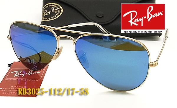 【Ray-Ban】 レイバン サングラス RB3025-112/17-58サイズ ミラー AVIATOR クラシックメタル(フィット調整可 送料無料!