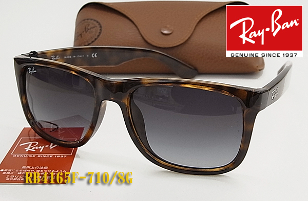 【Ray-Ban】レイバン サングラス RB4165F-710/8G YOUNGSTER (度入り対応/フィット調整対応 送料無料!