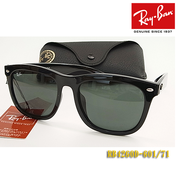 【Ray-Ban】レイバン サングラス RB4260D-601/71 YOUNGSTER ラージサイズ (度入り対応/フィット調整対応 送料無料!