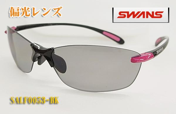 【SWANS】スワンズ 偏光 スポーツ サングラス SALF0053-BK 偏光レンズ マラソン/サイクルスポーツに!