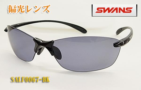【SWANS】スワンズ 偏光 スポーツ サングラス SALF0067-BK 偏光レンズ マラソン/サイクルスポーツに!