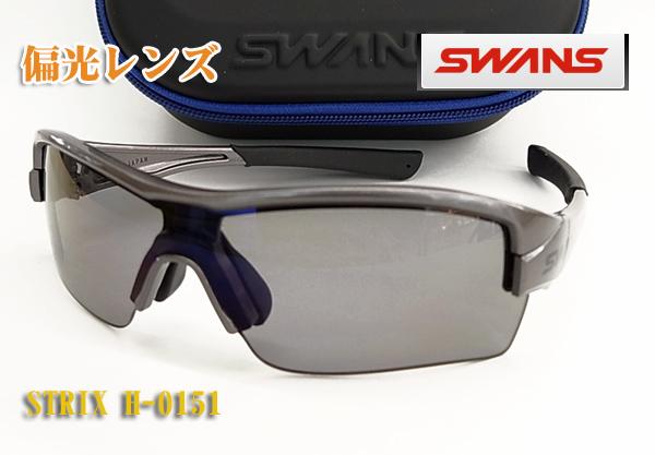 【SWANS】スワンズ スポーツ 偏光 サングラス STRIX-H-0151 フィッシング/サイクルバイク/ゴルフに!