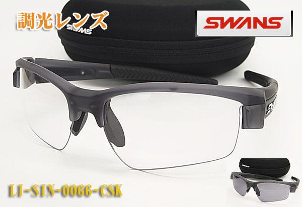 【SWANS】スワンズ スポーツ 調光サングラス LION LI-SIN-0066-CSK 調光レンズ/サイクルスポーツに!