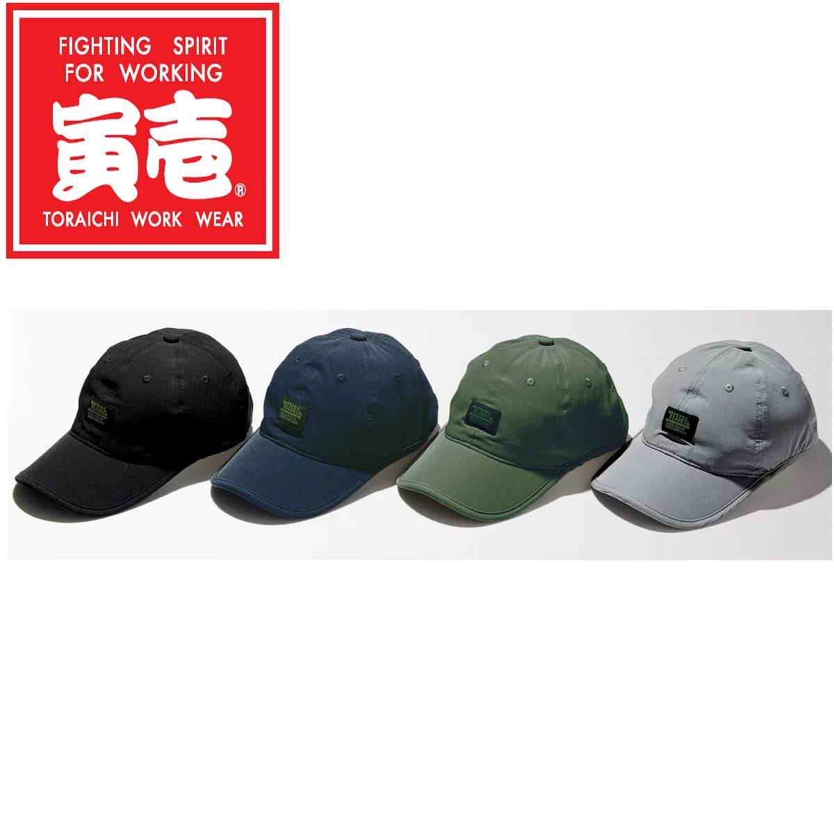 ナイロン素材のCAPで、カジュアルテイストのワークウエアーに合わせやすい。 限定商品 TORAICHI 4812-912 寅壱 寅壱キャップ フリーサイズ 4812 912 限定商品 帽子