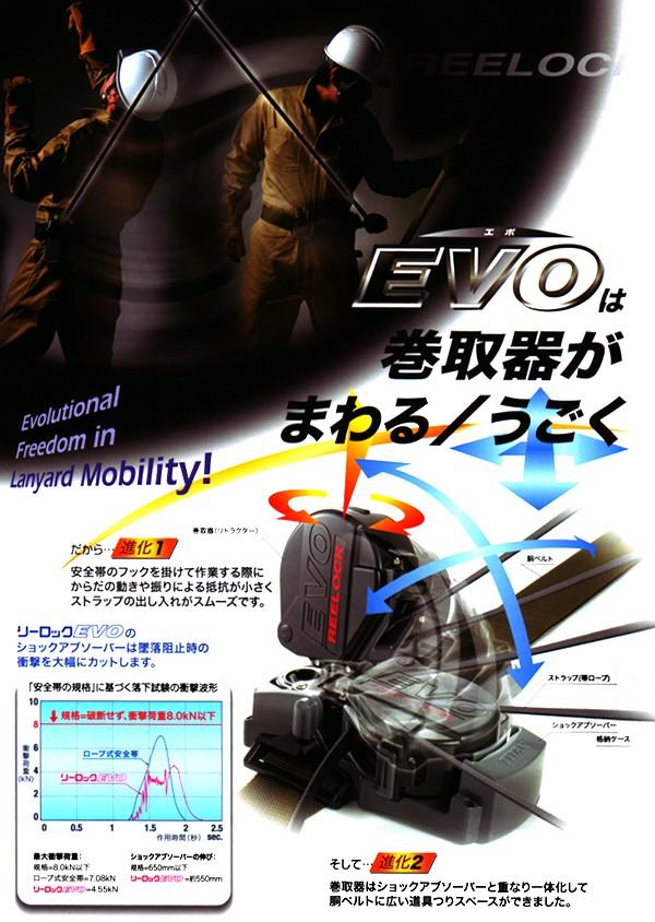 タイタン ストラップ巻取式安全帯 ワンタッチバックル リーロックEVO ブラックOT-EL504-BL
