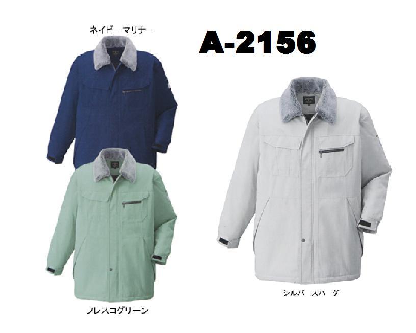 A 2156 防寒コート エコ5IVE スター コート コーコス信岡