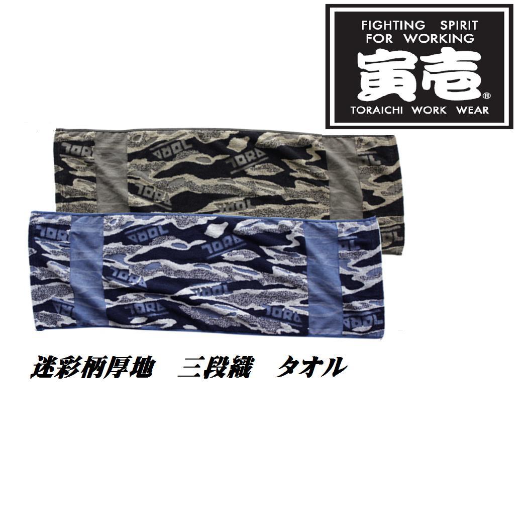 海外限定 新商品 寅壱 タオル 0126 962 迷彩柄 厚地三段織タオル 業界No.1