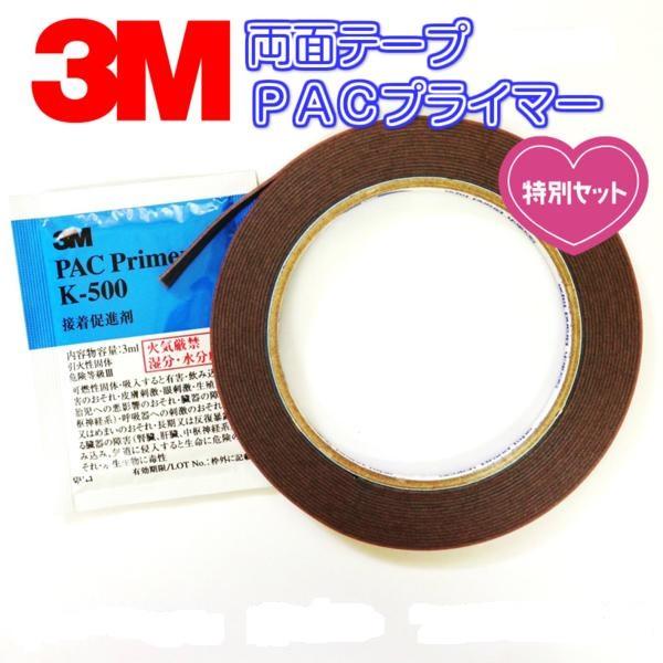 7104幅5mm両面テープPACプライマーセット《3Mスリーエム》 アイテム勢ぞろい 日本最大級の品揃え
