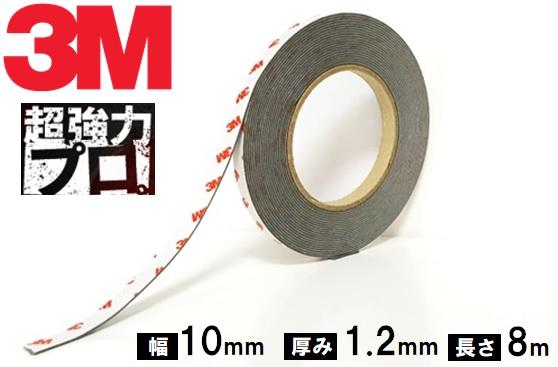 激安通販販売 《1.2mm×8m》幅10mm 在庫あり 3M 超強力両面テープ Y-4180 VHB