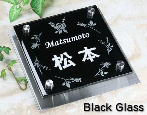 +イチ押し+ブラックガラス表札(ひょうさつ)ステンレスプレート付150角ダントツ!ガラス文字 GK150kf-11