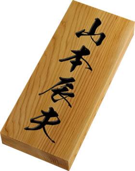 銘木ならではの高級感 楷行書も注文できるイチイ(一位)木製表札 i21088 沈み彫り 風水的にも良いといわれる木の表札 ひょうさつ 店舗の看板としても作成いたします