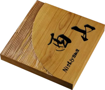 銘木一位(イチイ)木製表札 i20-150 20mm厚 漢字・アルファベットの書体が選べるデザイン表札 ひょうさつ 家の玄関に簡単取り付け
