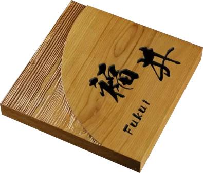 美しい木目 人気のイチイ木製表札 i20-150 20mm厚 職人手作りの木彫り表札 ひょうさつ お好きな書体が選べるオーダーメイド表札 ネームプレート