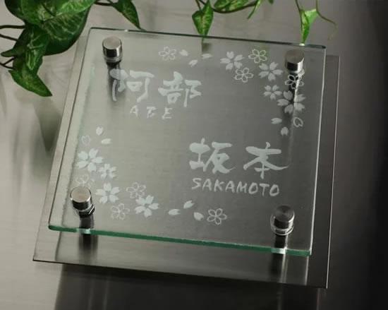 透明フュージングガラス表札 人気のワンポイントデザイン GK150cb-11 桜(2世帯対応)イラスト 裏彫り限定(着色不可) さくら 二世帯対応 ひょうさつ