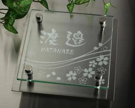 透明フュージングガラス表札 人気のワンポイントデザイン GK150cb-11 桜イラスト1 裏彫り限定(着色不可) さくら 花 和風 ひょうさつ