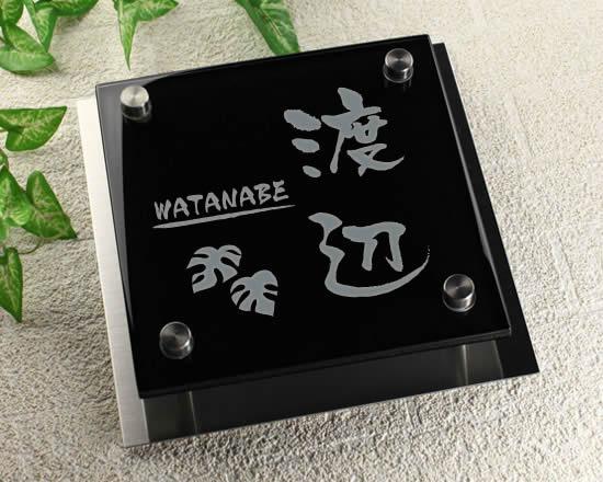 ブラックガラス表札裏彫り限定 人気ワンポイントデザイン GK150kb-11 ハワイアン・モンステライラスト ステンレスプレート付 手作りガラス ひょうさつ 葉