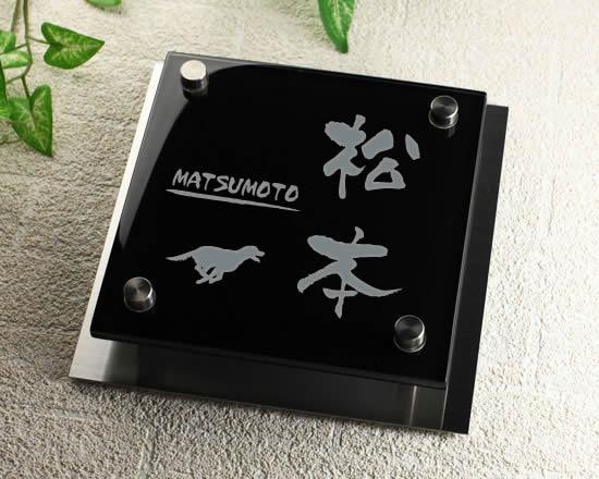ブラックガラス表札裏彫り限定 人気ワンポイントデザイン GK150kb-11 犬(ゴールデンレトリバー)イラスト ステンレスプレート付 いぬ 動物 ひょうさつ 玄関に