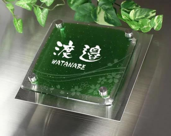 グリーン・クリア2色ガラス表札 2fg150f-11g 桜(さくら)イラスト1 ステンレスプレート付 人気ワンポイントデザイン ひょうさつ 和風 家の玄関に