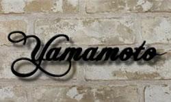 8文字以内 切り文字アルミ表札 家の玄関を格上げ at300105 幅300mm以内 アイアン表札の進化型 職人手作りのモダンな表札(ひょうさつ) ネームプレート