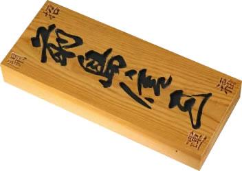 開運招福 高級銘木表札 彫り文字 一位表札i21088-k いちい表札 オンコ表札 フルネーム木製表札 筆文字彫刻仕上げ