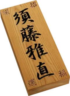 銘木一位の木製表札 開運招福入り 彫刻文字i21088-k 縁起のいいデザイン木製表札オーダーメイド制作 木彫り  縦長