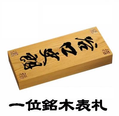 開運招福 銘木の高級感たっぷり 彫刻文字の一位表札i21088-k フルネーム木製表札 筆文字彫刻仕上げ いちい表札