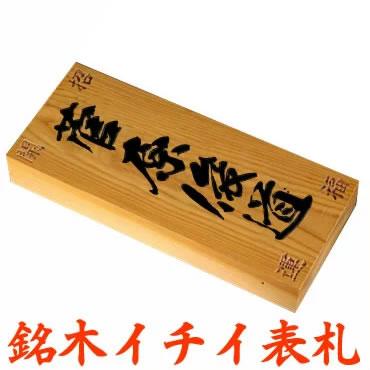 開運招福 高級銘木表札 彫り文字 一位表札i21088-k 縁起のいい木製表札 筆文字彫刻仕上げ 姓名・フルネーム対応表札