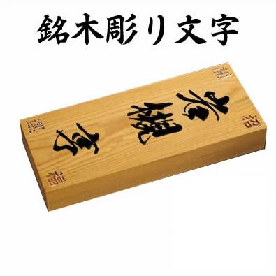 開運招福入り 縁起のいいデザイン木製表札 彫刻文字i21088-k  木彫り・手彫り 縦長 210×88mm 銘木一位 木製表札