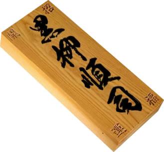 開運招福入り 銘木一位 高級木製表札 彫り込み文字i21088-k 木の表札 銘木ならではの美しい木目 イチイ表札