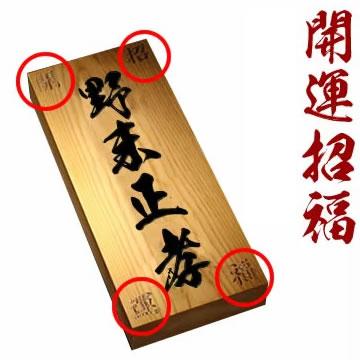 開運招福入り 銘木一位 高級木製表札 彫り込み文字i21088-k 屋外で強い!木の表札 銘木ならではの美しい木目 イチイ表札