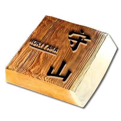 文字浮き彫り 耳付きイチイ表札 木製表札i30-180u-m 一位の手作り表札 たっぷり3cm厚の高級感 古民家・和風住宅にぴったり